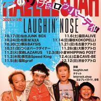 10.30(土)横浜BAYSIS