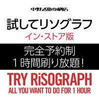 試してリソグラフ(1時間・インストア版)