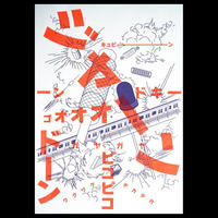 """リソグラフポスター「YamanoteYamanote Poster Project """"Akihabara""""」"""