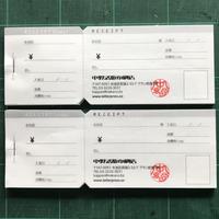 名入れ領収書(注文生産)