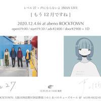 2020/12/4(金)大阪阿倍野ROCKTOWN レベル27 × 声にならないよ 2MAN LIVE 「もう12月ですね」