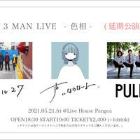 レベル27 × 声にならないよ合同企画 3 MAN LIVE -色相- 手売りチケット