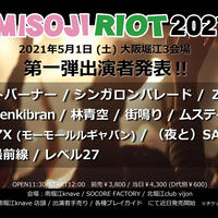 MISOJI RIOT 2021 手売りチケット