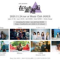 2020/11/24(火)大阪心斎橋JANUS 「在るべき邂逅」手売りチケット