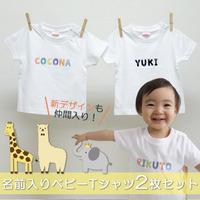 出産祝いのギフトセット 選べる名前入りTシャツ2枚セット