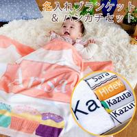 女の子への出産祝い プレミアムギフトセット ラブリースイーツ 名入れブランケットと名前入りハンカチ4枚の5点ギフトセット