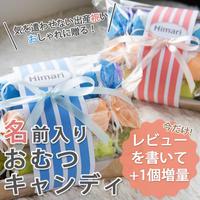出産祝いに名前入りのおむつキャンディ|出産祝いギフト|=|=dprck-004