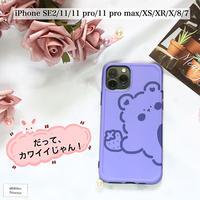 可愛いくまさんのiPhoneケース | iPhone SE2/11/11 pro/11 pro max/XS/XR/X/8/7 [mp505]