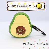 アボカドairpodsケース【MP-C-02】