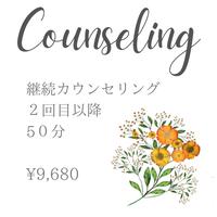 継続カウンセリング(2回目以降/50分)(税込)