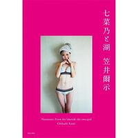 笠井爾示写真集「七菜乃と湖」特装版
