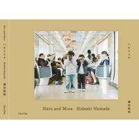 濱田英明写真集「ハルとミナ」特装版