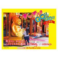 若子jet写真集  『キッチュ a GO!! GO!! 浪花♥編』