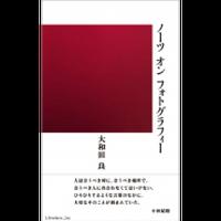 大和田良「ノーツ オン フォトグラフィー」