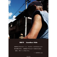 新納翔写真集 『Another Side』 残8