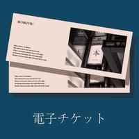 【電子チケット】文喫チケットペアセット