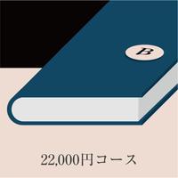 文喫 配送選書サービス【22,000円コース】入場チケット付き