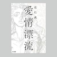 【5月22日】辻仁成『愛情漂流』刊行記念トークショウ&お渡し会