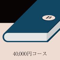 文喫選書サービス【40,000円コース】