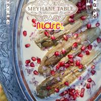 【5月12日】『MEYHANE TABLE More! 』サラーム海上と中東料理を楽しむ会(書籍付き)