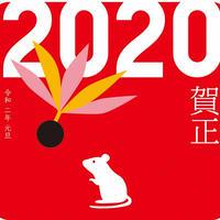 2020 Bon Anniversaire !