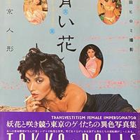 青い花 東京人形 / 土田ヒロミ