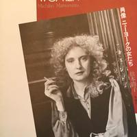 肖像 ニューヨークの女たち / 松本路子