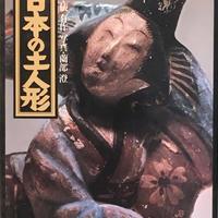 日本の土人形  / 編集・俵 有作 写真・薗部澄 献呈サイン入り