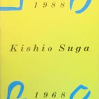 菅木志雄1968~1988