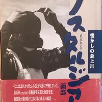ノスタルジア 懐かしの最上川 / 薗部澄