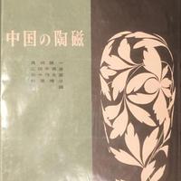 中国の陶磁 / 奥田誠一 ・広田不狐斎・田中作太郎・林屋晴三