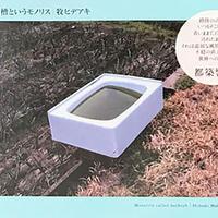 浴槽というモノリス / 牧ヒデアキ