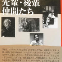 先輩・後輩・仲間たち / 斎藤康一写真集