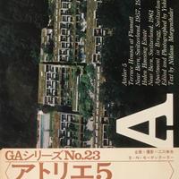 GA NO.23 アトリエ 5 ハーレンの集合住宅・他