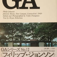 GA NO.12 フィリップ・ジョンソン フリップ・ジョンソン邸
