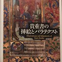 貴重書の挿絵と パラテクスト / 松田隆美