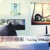 生活的藝術 / Living with art