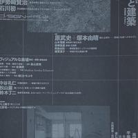 季刊デザイン no.16 特集 廃墟と建築