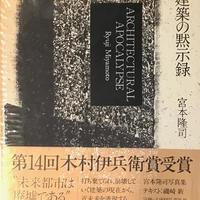 建築の黙示録 / 宮本隆司