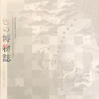 色の博物誌 江戸の色材を視る・読む