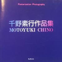 Posterization Photography 千野素行 作品集