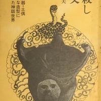 神殺し 縄文 / 水谷勇夫