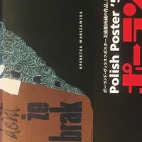 Polish Poster '50-'60 ポーランド ポスター展