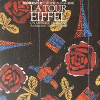 エッフェル塔 : 100年のメッセージ 建築・ファッション・絵画