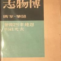 博物志 写真・随筆 / 恩地孝四郎