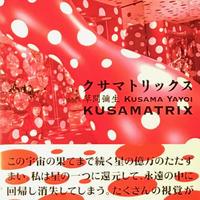 クサマトリックス / 草間彌生