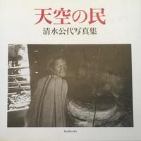 天空の民 / 清水公代写真集