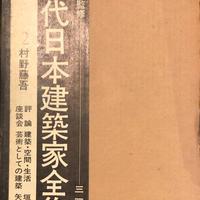 現代日本建築家全集 2 村野藤吾