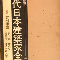 現代日本建築家全集 8 吉村順三