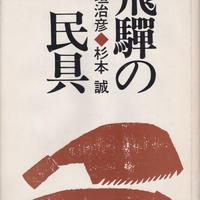 飛騨の民具 / 袖垣 治彦・杉本 誠   オリジナル版画ー葉入り